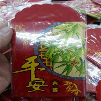 Buy cheap 2016 Chinese New Year Envelopes product