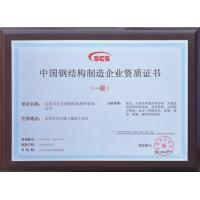 Hongfa Steel Structure Mats. Co., Ltd. Certifications