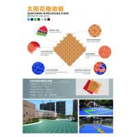 Buy cheap Quality PP material EU nstandard EN14877 sunflower pattern Safety Sport Floor from wholesalers