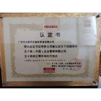 Guangzhou Damin Auto Parts Trade Co., Ltd. Certifications