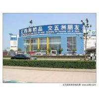 Yiwu English Translator