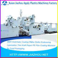 Buy cheap 380V Automatic Cooling Water Roller Embossing Lamination Thin Kraft Paper PE Film Coating Machine for Food Packaging product