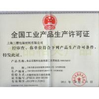 San Ying Packaging(Jiang Su)CO.,LTD (Shanghai SanYing Packaging Material Co.,Ltd.) Certifications