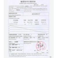 Buy cheap Lnvitation Letter (No. 2) product