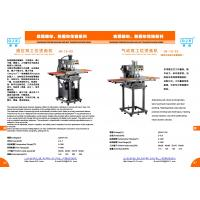 Buy cheap 2017 Top sale China factory direct sale Dual tray hydraulic fabric embossing&dispensing machine for  fabric factory33B product
