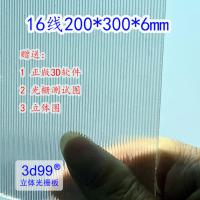 Buy cheap 3D Lenticular Printing material 120cmx240cm 6mm lenticular board for  3D lenticular wedding photo and big size 3d print product