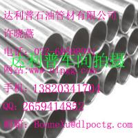 Quality alloy steel pipe,P11 Alloy steel pipe,Tianjin Alloy steel pipe,alloy steel pipe for sale