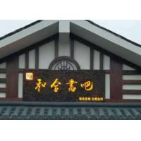 Buy cheap Custom House Signs  Illuminated Wooden Signs With Any Letter Special Lighting Effect product
