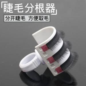 Buy cheap Individual Eyelash Extension Tools Plastic 3D U - Band Fake Eyelash Holder from wholesalers