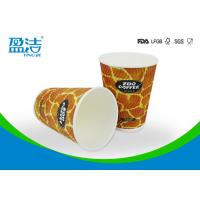 Buy cheap 12oz Custom Ripple Disposable Beverage Cups No Smell For Cold Drinks product
