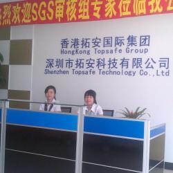 Shenzhen Topsafe Technology Co., Ltd.