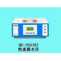 China Fast Dehydrating Instrument wholesale