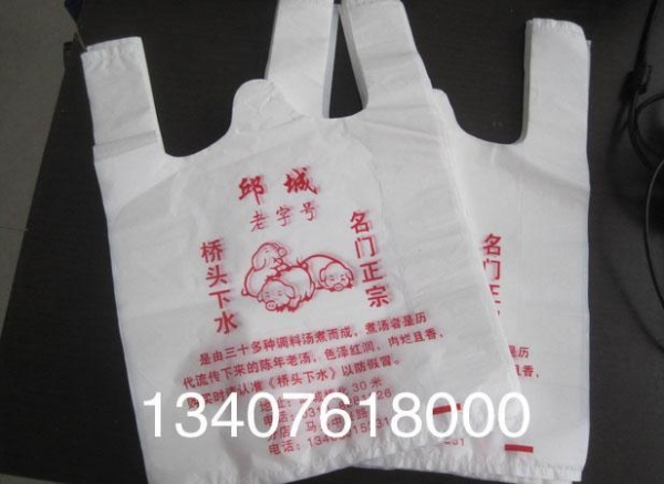 Quality Beijing plastic shopping bags wholesale, plastic bag manufacturers for sale