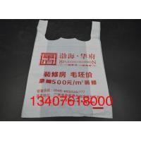 Buy cheap Supply of yantai plastic bags, plastic packaging bags, plastic vest bag manufacturer/producer price product