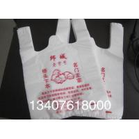 Buy cheap Plastic bag manufacturers in shandong, shandong vest bag, plastic vest bag manufacturers product