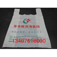Buy cheap Rizhao production of plastic bags, sunshine vest bag manufacturers product