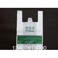 Buy cheap Qingdao plastic bag manufacturer/producer price product