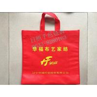 Buy cheap Promotion Bags Huafu home textile from wholesalers