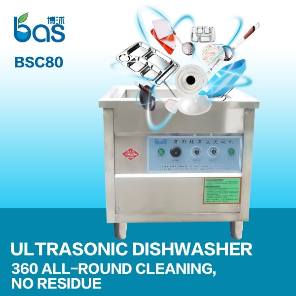 Quality BSC80 Ultrasonic commercial dishwasher for sale
