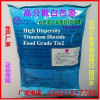 China High Dispersity Titanium Dioxide Food Grade Tio2 CO-COLORING AGENT on sale